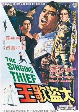 大盜歌王,大盗歌王,The Singing Thief,