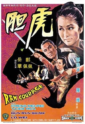 虎膽,虎胆,Raw Courage,