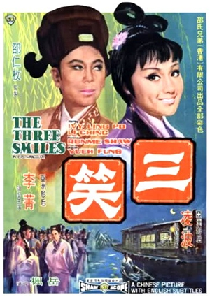 三笑,三笑,The Three Smiles,