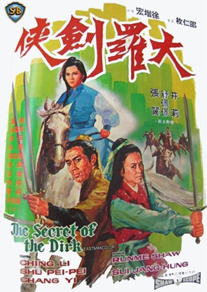 大羅劍俠,大罗剑侠,The Secret of the Dirk,