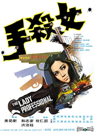 女殺手,女杀手,The Lady Professional,