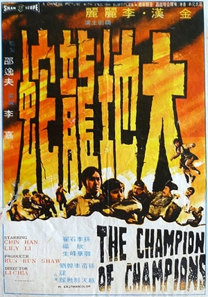 大地龍蛇,大地龙蛇,The Champion of Champions,