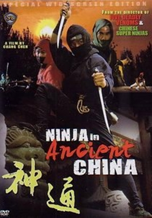 神通,,Ninja in Ancient China ,