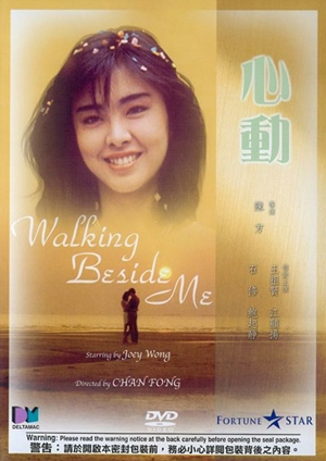心動,心动,Walking Beside Me ,