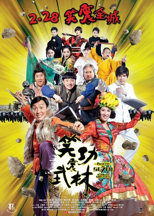 笑功震武林,,Princess and Seven Kung Fu Masters ,