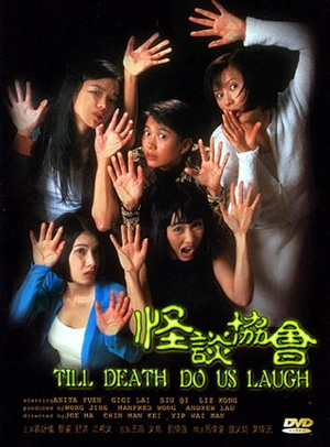 怪談協會,怪谈协会,Till Death Do Us Laugh ,