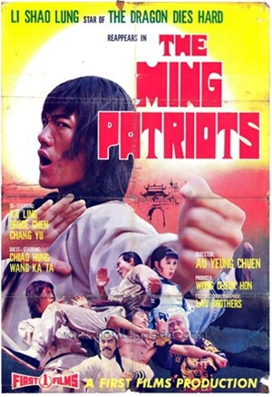 中原鏢局,,The Ming Patriots ,