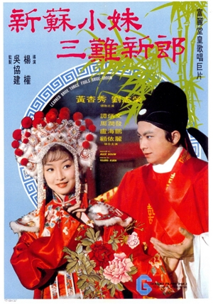 新蘇小妹三難新郎,新苏小妹叁难新郎,Learned Bride Thrice Fools the Bridegroom ,