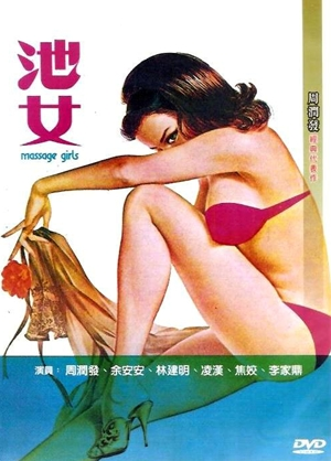 池女,,Massage Girls ,