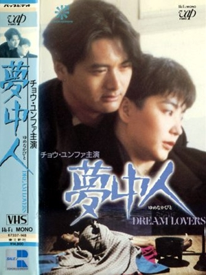 夢中人,梦中人,Dream Lovers ,夢中人