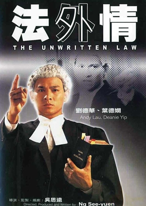 法外情,,The Unwritten Law ,