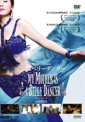 師奶唔易做,师奶唔易做,My Mother Is a Belly Dancer ,MY MOTHER IS A BELLY DANCER マイ・マザー・イズ・ア・ベリー・ダンサー