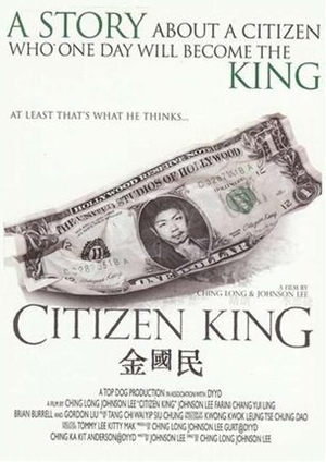 金國民,金国民,Citizen King ,