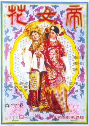 帝女花,帝女花,Princess Chang Ping ,