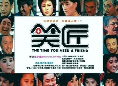 笑匠,笑匠,The Time You Need a Friend ,