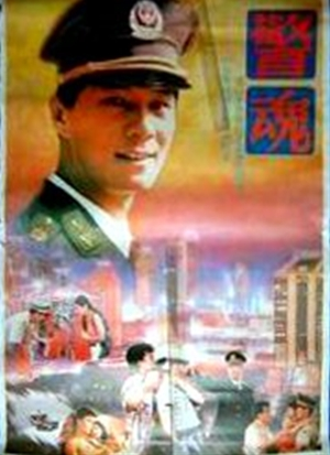 警魂,警魂,The Spirit of a Policeman ,
