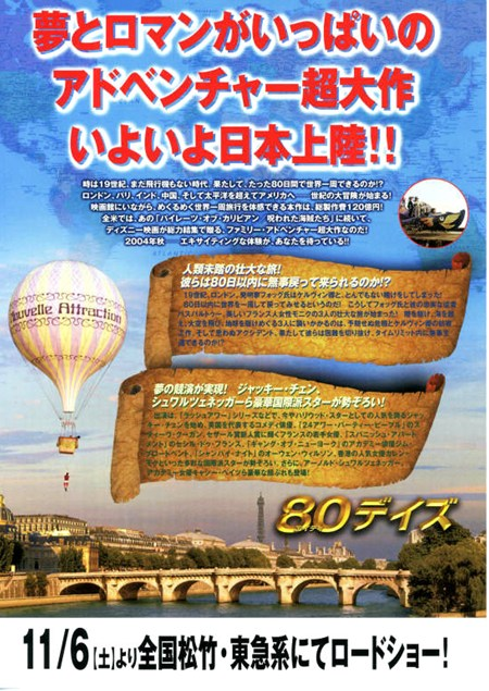 80デイズ/Around the World in 80 Days