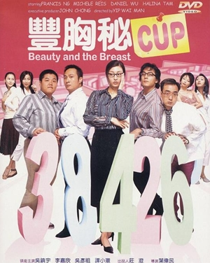 豐胸秘Cup,丰胸秘Cup,Beauty and the Breast ,豊胸秘CUP