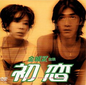 初纏戀后的二人世界,初缠恋后的二人世界,First Love: The Litter on the Breeze ,初恋