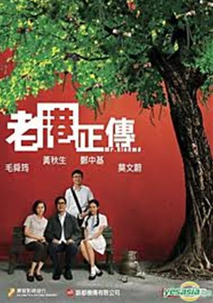 老港正傳,老港正传,Mr. Cinema ,