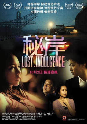 秘岸,,Lost, Indulgence ,秘岸