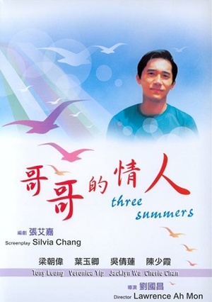 哥哥的情人,哥哥的情人,Three Summers ,