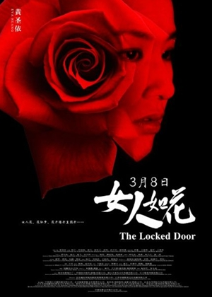女人如花,女人如花,The Locked Door ,