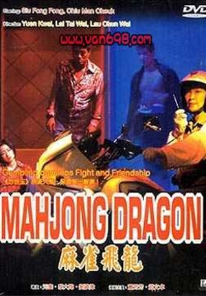 麻雀飛龍,麻雀飞龙,Mahjong Dragon ,