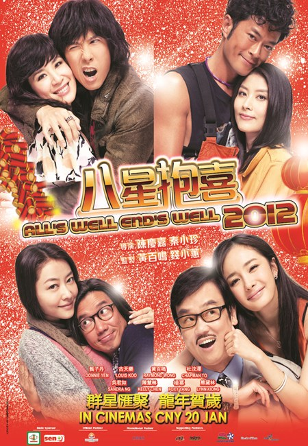 All's Well End's Well 2012/八星抱喜/八星抱喜