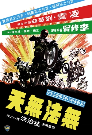 無法無天飛車黨,无法无天飞车党,Killers on Wheels,