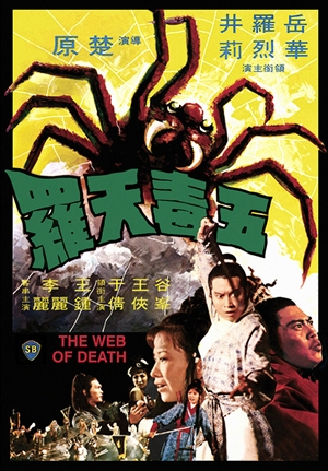 五毒天羅,五毒天罗,The Web of Death,