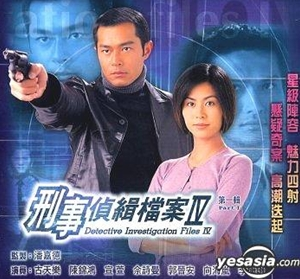 刑事偵緝檔案IV,刑事侦缉档案IV,Detective Investigation Files IV,