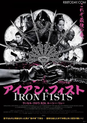 The Man with the Iron Fists,,,アイアン・フィスト