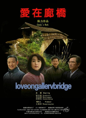 愛在廊橋,爱在廊桥,Love On Gallery Bridge ,