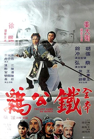 鈑公雞,鈑公鸡,The Lost Kung Fu Secrets ,