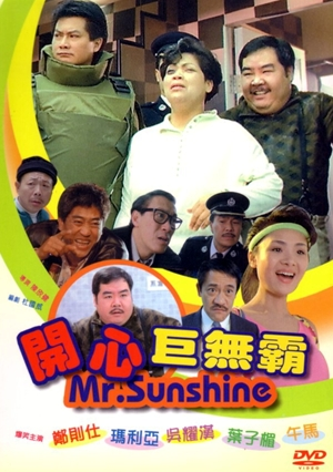 開心巨無霸,开心巨无霸,Mr. Sunshine ,