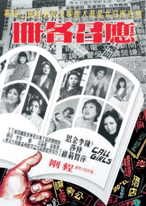 應召名冊,应召名册,The Call Girls,