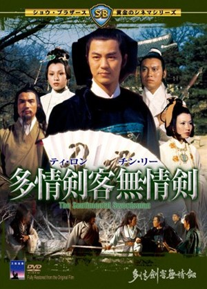多情劍客無情劍,多情剑客无情剑,The Sentimental Swordsman,多情剣客無情剣