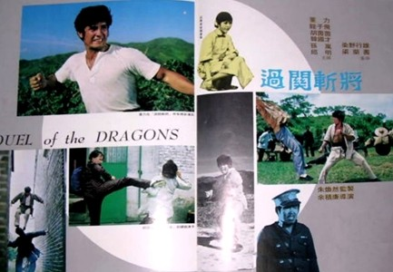 過關斬將,过关斩将,Duel of the Dragons ,