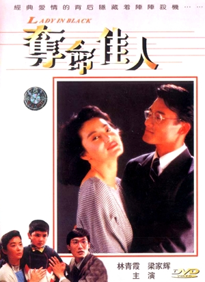 奪命佳人,夺命佳人,Lady in Black ,