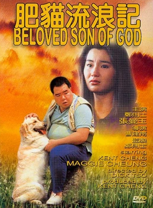 肥貓流浪記,肥猫流浪记,The Beloved Son of God ,