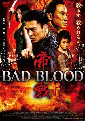 滅門,灭门,Bad Blood ,帝戦 ~BAD BLOOD~