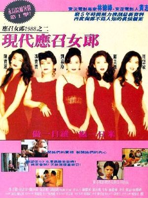 現代應召女郎,现代应召女郎,Girls Without Tomorrow ,