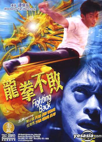 龍拳不敗,龙拳不败,Fighting Back ,