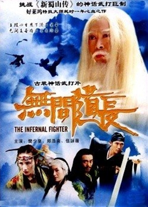 無間道長,无间道长,The Infernal Fighter ,
