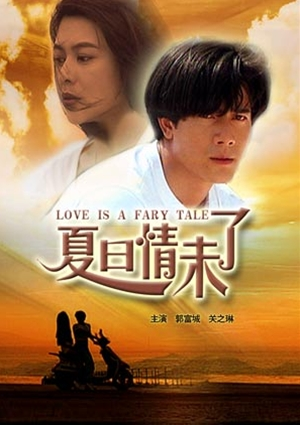 夏日情未了,,Love Is a Fairy Tale ,