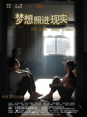 夢想照進現實,梦想照进现实,Dreams May Come ,