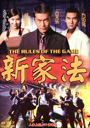 新家法,,The Rules of the Game ,