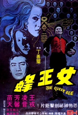 人盡可夫女王蜂,人尽可夫女王蜂,The Queen Bee ,