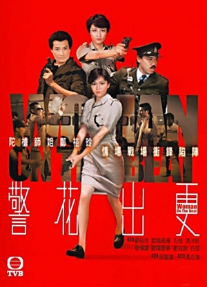 警花出更,,Woman On The Beat,